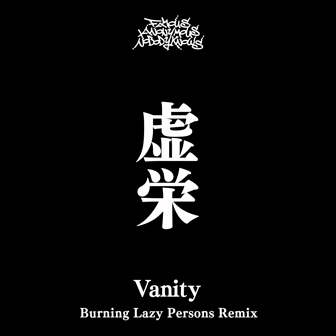 Famous Anonymous Nobody Knows Vanity (Burning Lazy Persons Remix)